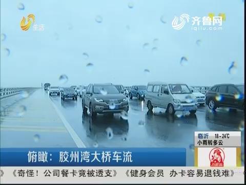青岛:俯瞰胶州湾大桥车流