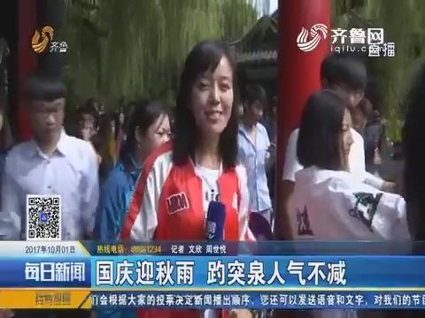 济南:国庆迎秋雨 趵突泉人气不减