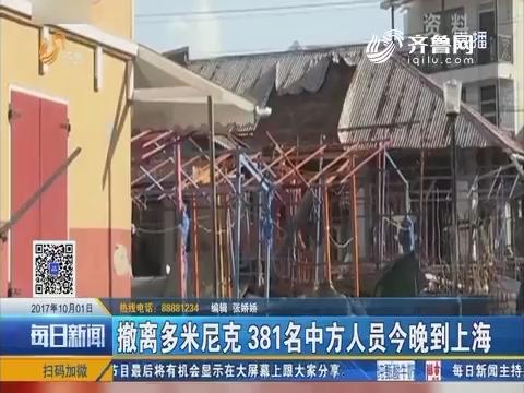 撤离多米尼克 381名中方人员今晚到上海