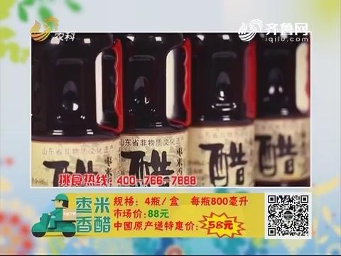 20171001《中国原产递》:枣米香醋