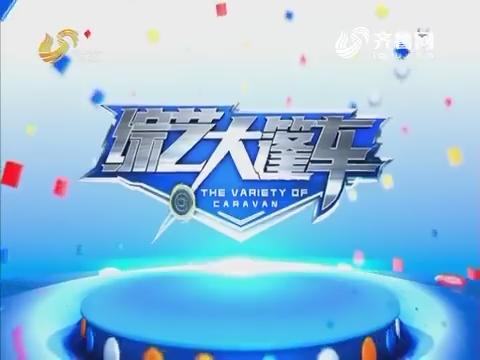 20171001《综艺大篷车》:热烈庆祝百年堂隆重上市