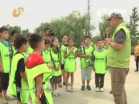 20171001《雏鹰少年》:小清河无痕环境水课堂