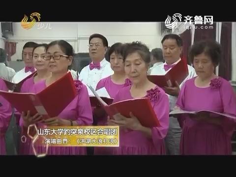 20171002《幸福99》:幸福合唱团--山东大学趵突泉校区合唱团