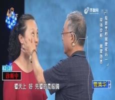 20171002《大医本草堂》:脸面里的健康密码一
