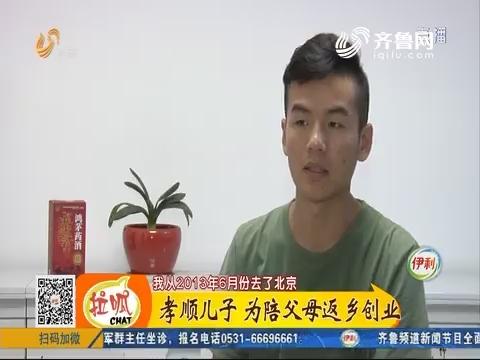 【连续30天回家 陪爸妈吃饭】菏泽:孝顺儿子 为陪父母返乡创业