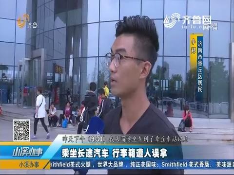 济南:乘坐长途汽车 行李箱遭人误拿