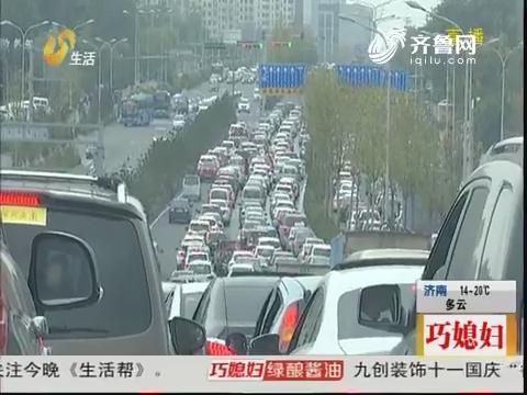 济南:堵成一锅粥 近郊出行火爆