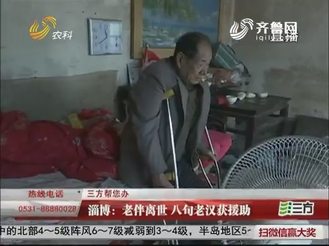 【三方帮您办】淄博:老伴离世 八旬老汉获援助