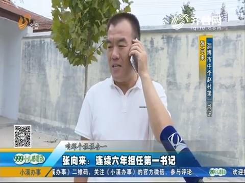 淄博:张向来 连续六年担任第一书记