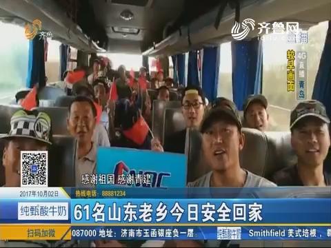 【4G直播】青岛:61名山东老乡10月2日安全回家