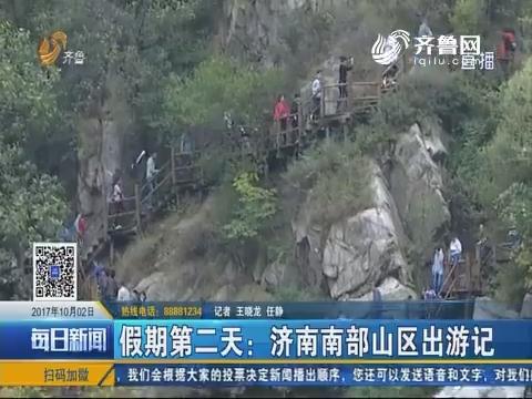 假期第二天:济南南部山区出游记