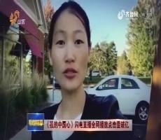 《我的中国心》闪电直播全网播放点击量破亿