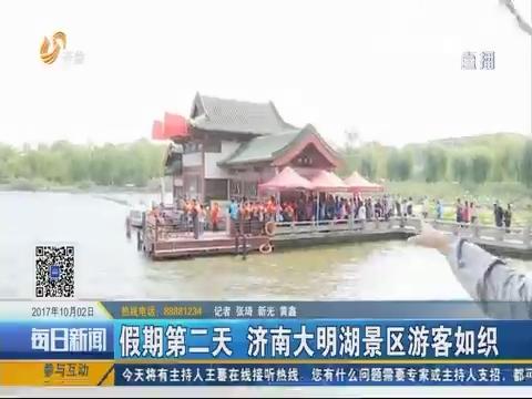 假期第二天 济南大明湖景区游客如织