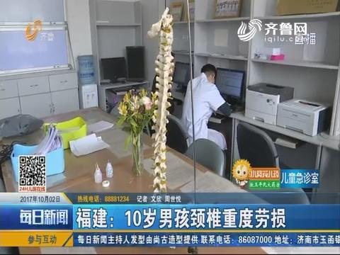 福建:10岁男孩颈椎重度劳损
