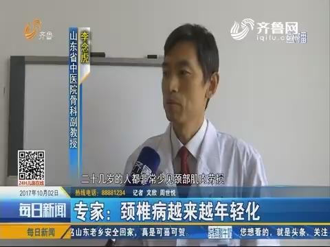 专家:颈椎病越来越年轻化