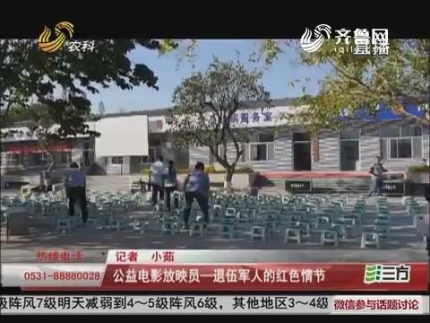 潍坊:公益电影放映员——退伍军人的红色情节