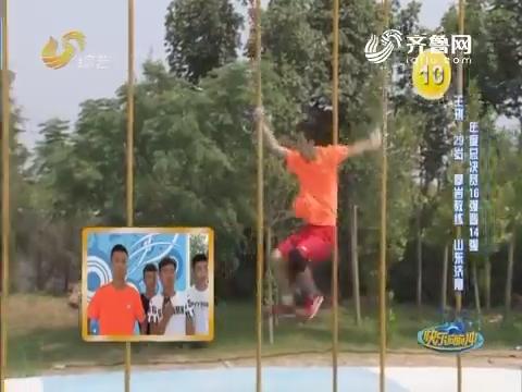 快乐向前冲:大圣归来天下无敌 王琪33秒11霸气破记录暂时领先男神队