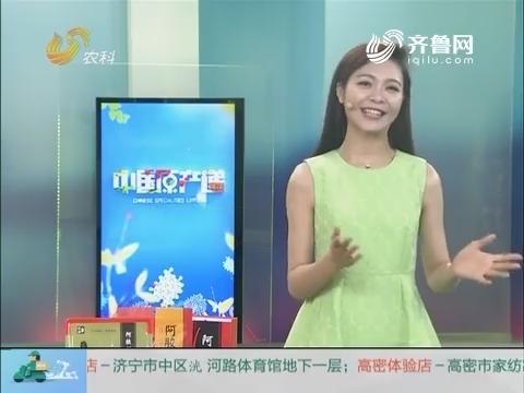 20171002《中国原产递》:阿胶糕