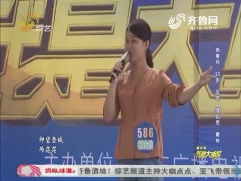 """我是大明星:""""银瓜妹妹""""孙美丹优美的歌声深受评委老师喜爱"""