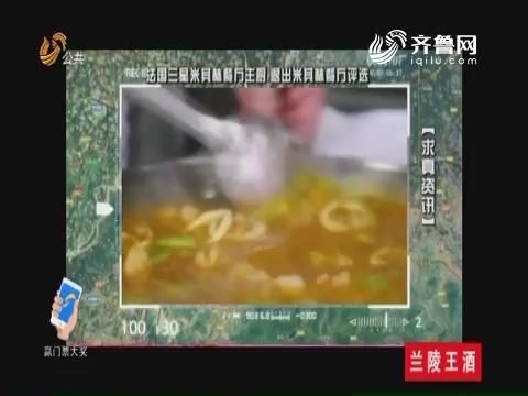 20171002《民生实验室》:蘑菇你吃对了吗?