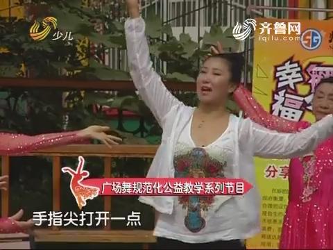 20171003《幸福舞起来》:广场舞规范化公益教学系列节目