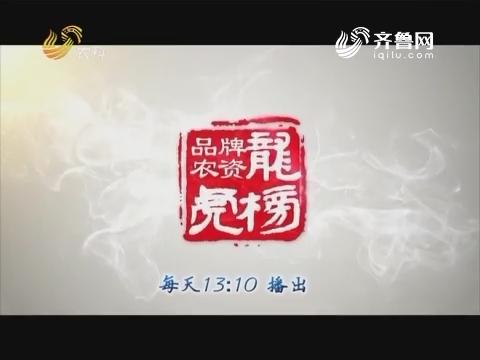 20171003《品牌农资龙虎榜》:莒南——花生高产的秘密