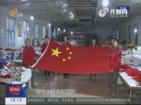 潍坊:五星红旗 我为你骄傲