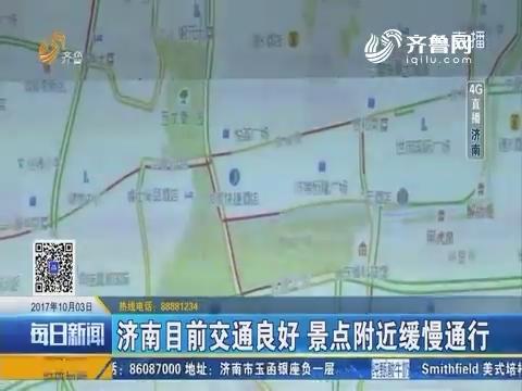 4G直播:济南目前交通良好 景点附近缓慢通行