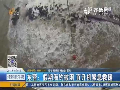 东营:假期海钓被困 直升机紧急救援