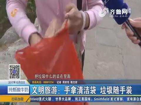 文明旅游:手拿清洁袋 垃圾随手装