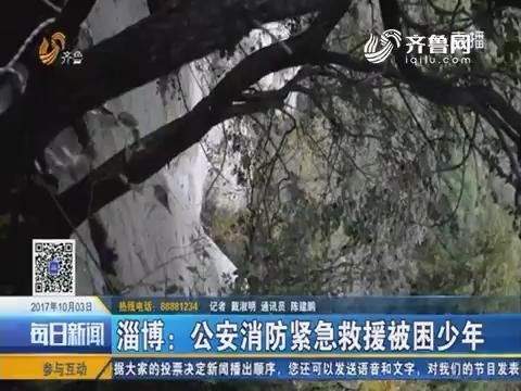 淄博:公安消防紧急救援被困少年