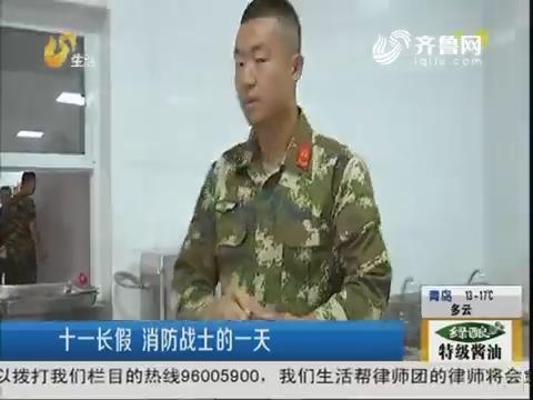 济南:十一长假 消防战士的一天