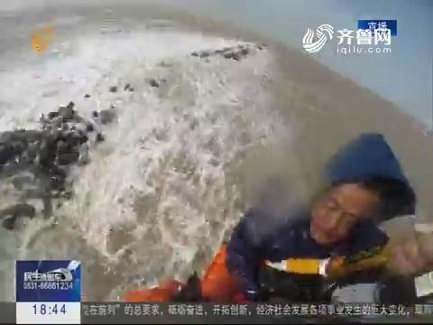 东营:海边垂钓被困坝头 直升机救援化险为夷