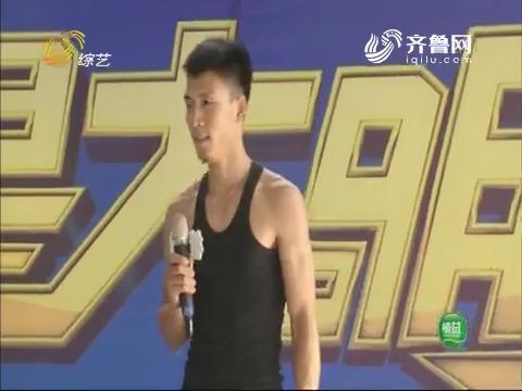 我是大明星:刘书成挑战周天鞭技切磋谁能更胜一筹