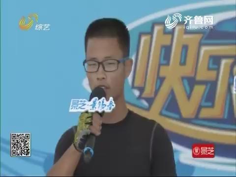 快乐向前冲:李滨成功晋级12强 周浩进入终极对决