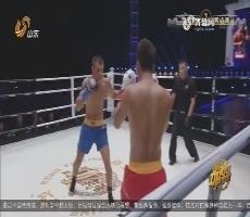 功夫王中王:第二轮阿迈德兹·萨科维奇VS贾奥奇 贾奥奇获得胜利