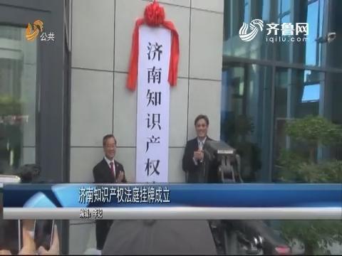 济南知识产权法庭挂牌成立