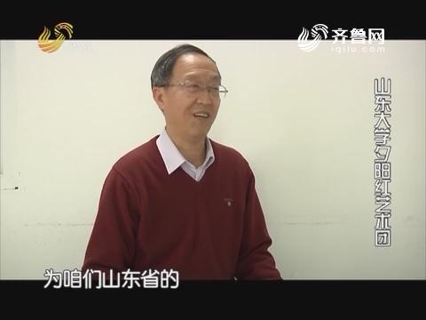 20171004《幸福99》:幸福合唱团--山东大学夕阳红艺术团