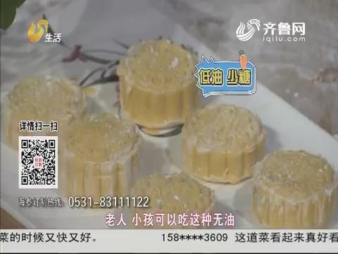 2017年10月04日《非尝不可》:养生冰皮月饼