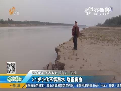 东阿:31岁小伙不慎溺水 险些丧命