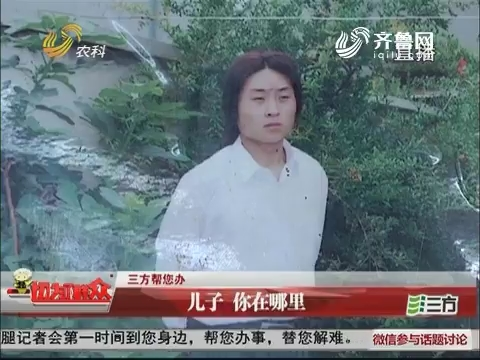 【三方帮您办】青州:儿子 你在哪里