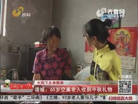 【大妈下乡来探亲】诸城:65岁空巢老人收到中秋礼物