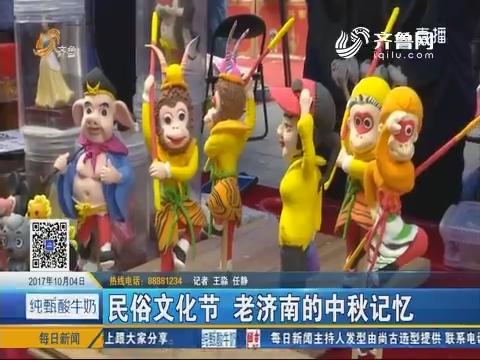 民俗文化节 老济南的中秋记忆