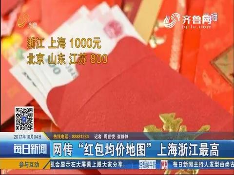 """网传""""红包均价地图""""上海浙江最高"""