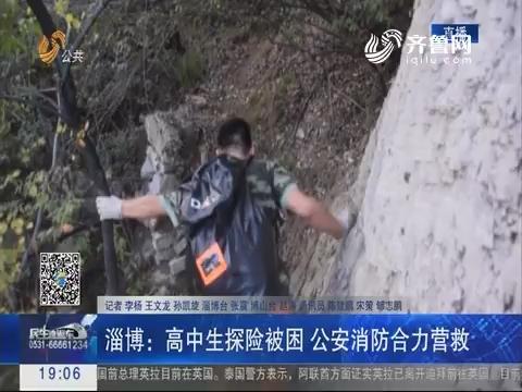淄博:高中生探险被困 公安消防合力营救