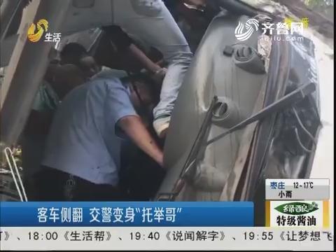 """枣庄:客车侧翻 交警变身""""托举哥"""""""