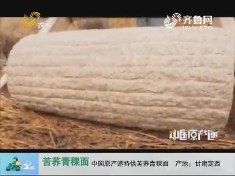 20171004《中国原产递》:苦荞青稞面