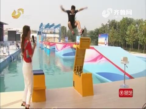 快乐向前冲:夫妻双双上阵 飞椅惩罚掀起落水狂澜