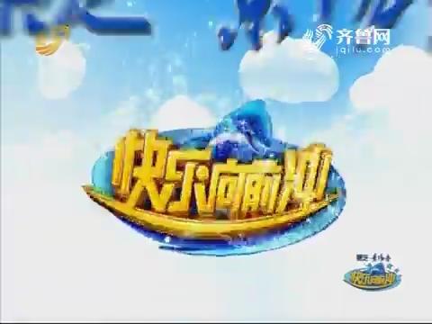 20171004《快乐向前冲》:团圆中秋节 为爱向前冲