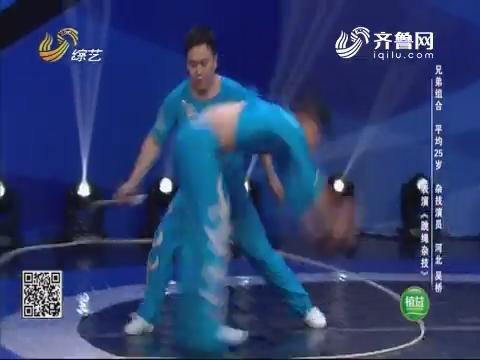 我是大明星:中国特色杂技亮相大明星 震撼全场